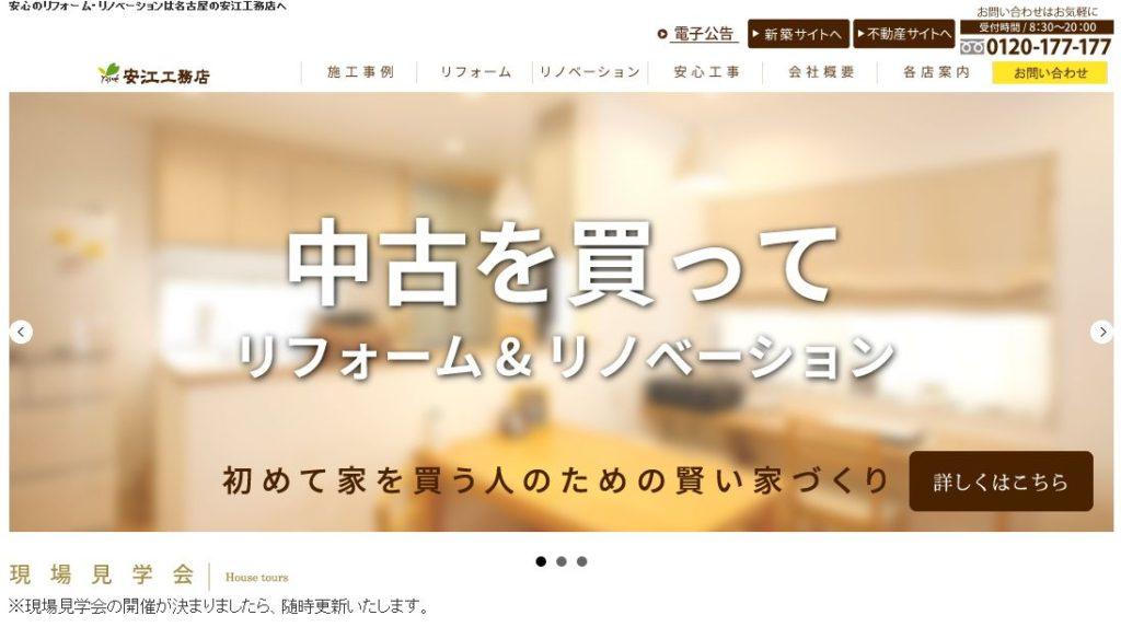 安江工務店IPO