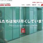 ジャパンエレベーターサービス初値予想