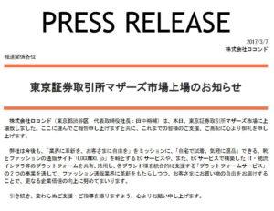 ロコンド東証マザーズ上場のお知らせ